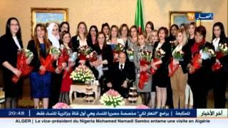 الحدث: الرئيس بوتفليقة يستقبل وفدا من النساء الجزائريات بمناسبة اليوم العالمي للمرأة