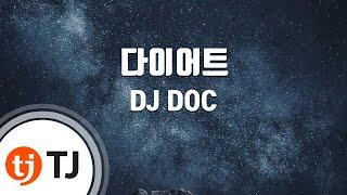 tj노래방 다이어트 dj doc tj karaoke