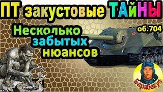 ЗАКУСТОВЫЕ ТАЙНЫ друзья и враги ПТ без башни в WORLD of TANKS  Объект 704 об 704 wot