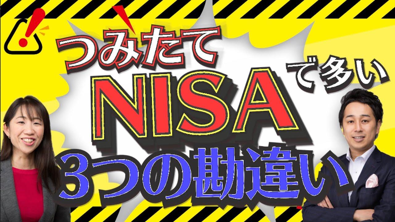 【知らないと大損】つみたてNISA(積立NISA)で多い3つの勘違い【Money&You TV】