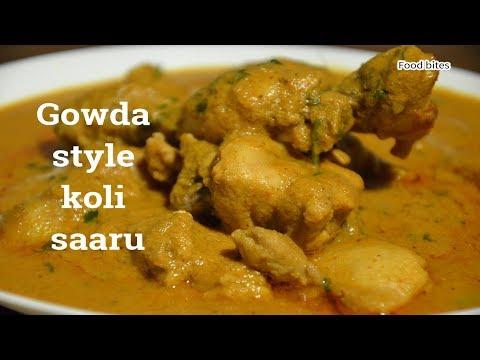 Gowda style koli saaru  recipe|karnataka style | chicken gravy curry |recipe by FOOD BITES