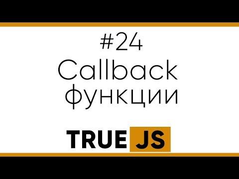 True JS 24. Callback функции
