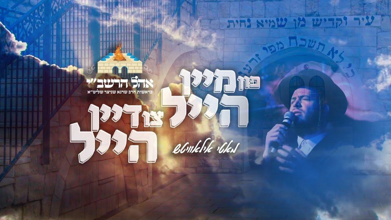 "Mein Heil - Motty Ilowitz - Ohel Rashbi | פון מיין הייל צו דיין הייל - מאטי אילאוויטש - אוהל הרשב""י"