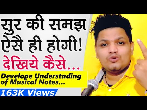 सुर की समझ कैसे हो?Singing lessons in hindi  How to understand musical notes