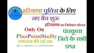 Haryana Police GK  जिलेवार परिचय -Part-2 - पंचकूला