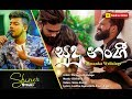 Sudu Nangi (සුදූ නංගි) Dimanka Wellalage Official Video 2019 - (Shine Studio)