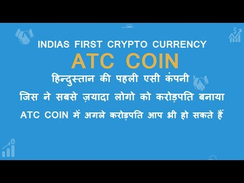 ATC Coin Full Presentation in hindi  | crypto currency  |