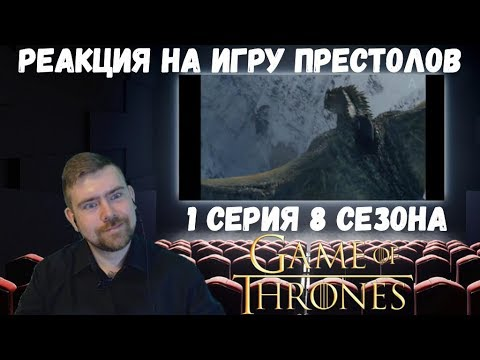 Реакция на Игру Престолов: 8 сезон 1 серия| Game Of Thrones Reaction S08e01