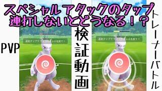 【ポケモンGO】スペシャルアタックのタップ連打しなかったらどうなる?トレーナーバトル