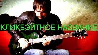 5 признаков игры на гитаре с душой