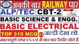 TOP- 310 MCQ Basic Science and Engineering for ALP CBT-2 |ALP Technician CBT 2 Basic Electrical Engg