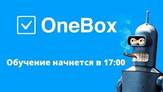 Обучение функционалу OneBox (Статистика работы на почту)