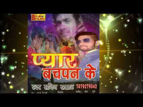 Bhojpuri New Sad Songs 2018 || Pyar Ke Bachpan || प्यार बचपन के || Sachin Samrat