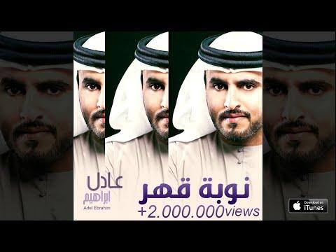 اغنية عادل ابراهيم نوبة قهر 2016 كاملة MP3 + HD /Adel Ebrahim - Nobet Kahr