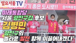 """미래통합당 서울 광진구갑 후보 김병민 """"광진구의 놀라운…"""