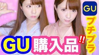 【激安】GU購入品紹介♡【大量】