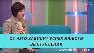 Смотреть видео От чего зависит успех любого выступления. Бизнес-тренер Ирина Шиловская на TV Санкт-Петербург. онлайн