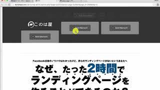 WordPressのLP作成プラグインOptimizePressでヘッダーを作る方法