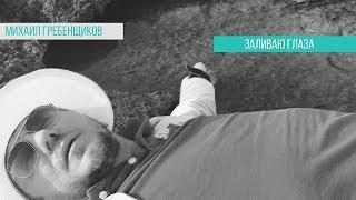Михаил Гребенщиков - Заливаю Глаза Премьера клипа