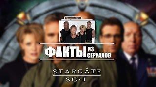 Факты из сериалов: Звёздные врата: SG-1