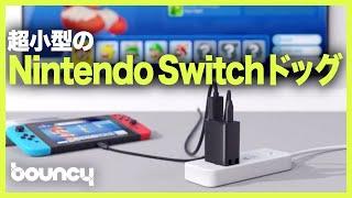 超小型のNintendo Switchドック! 充電器とドックを兼ねたアイテム「OmniCentro」