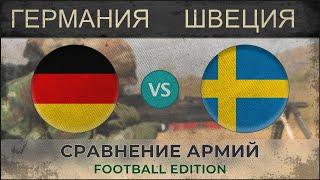 ГЕРМАНИЯ vs ШВЕЦИЯ - Сравнение армий - 2018 [ФУТБОЛ]
