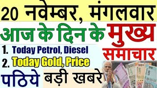 Today Breaking News :आज 20 नवेम्बर के मुख्य समाचार - Today Petrol,Diesel,Gold,Price