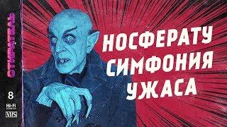 [СТИРАТЕЛЬ] #8 - НОСФЕРАТУ, СИМФОНИЯ УЖАСА. 1922 г. Первая экранизация романа ДРАКУЛА.