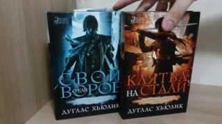 Мои книжные серии-1. Звезды новой фэнтези.