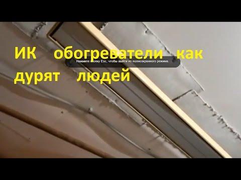 инфракрасные обогреватели КАК ДУРЯТ ЛЮДЕЙ YouTube