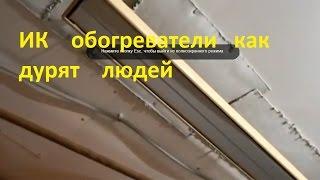 видео Инфракрасные обогреватели