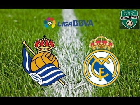 #31 | Прогноз на футбол | Реал Сосьедад - Реал Мадрид | Испания | Примера |  Кф. 1.78 (Прошел)