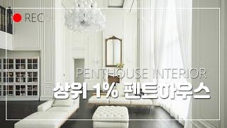 상위 1% 펜트하우스 인테리어  - 마젠타 인테리어