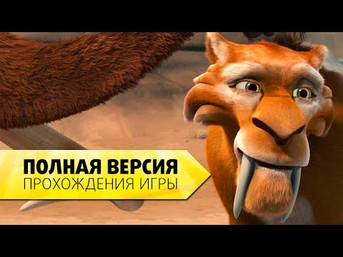 ЛЕДНИКОВЫЙ ПЕРИОД - ПРОХОЖДЕНИЕ НА РУССКОМ