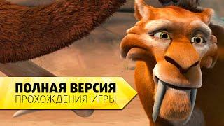 """""""Ледниковый период 2: Глобальное потепление"""" Полная версия прохождения игры на русском"""