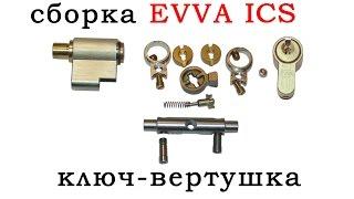 Сборка EVVA ICS в исполнении ключ-вертушка(Рассмотрим последовательность сборки цилиндра EVVA модели ICS. Узнаем какие детали для этого понадобятся...., 2015-07-06T07:53:04.000Z)