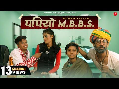 Rajasthani Comedy - पपिया एमबीबीएस | Pankaj Sharma Comedy | Doctor Patient Comedy Papiya MBBS | SFS