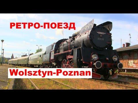 Ретро-поезд Вольштын-Познань