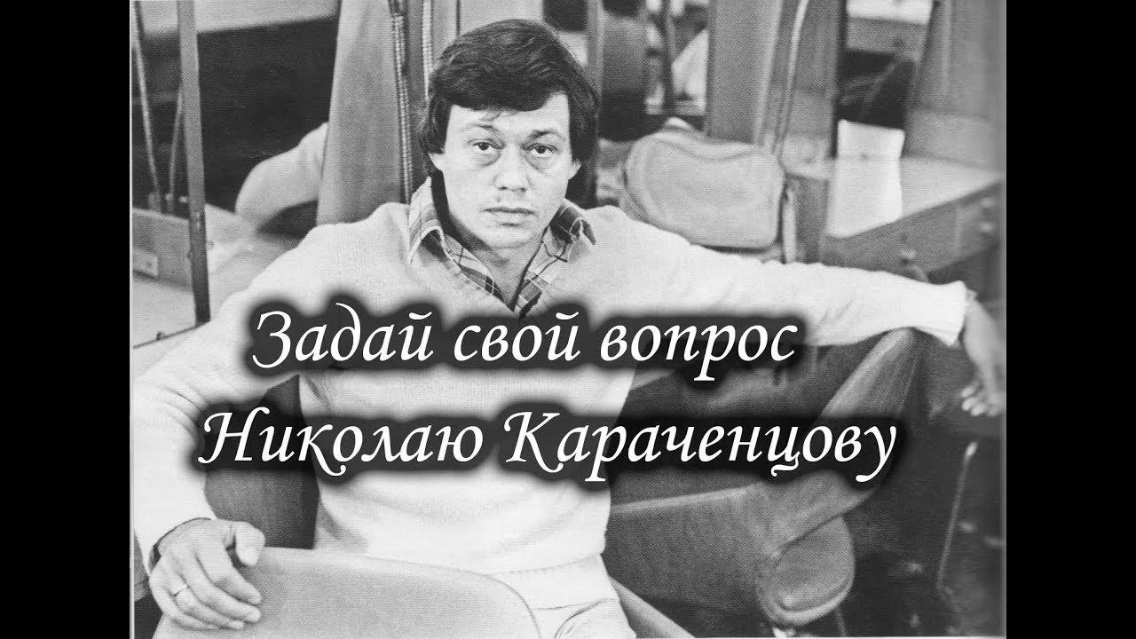 Николай Караченцов. Задай вопрос его душе. Лаборатория Гипноза