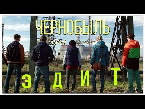 """Эдит """"Чернобыль зона отчуждения""""//клип//Sonya X"""
