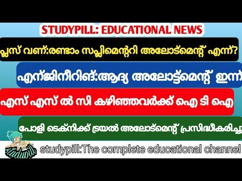 keam-first-allotment|poly-technic-trial-allotment|iti-admission|plus-one-supplementary-allotment