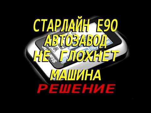 Starline Е90 Автозавод не глохнет машина! (Решение)