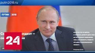 Предвыборный сайт Путина начал работу - Россия 24