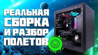 КРУТАЯ СБОРКА ПК на базе AMD RYZEN! Сборка + ТЕСТЫ В ИГРАХ