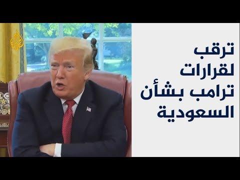 سياسيو وإعلاميو أميركا يترقبون قرارات ترامب بشأن السعودية  - نشر قبل 56 دقيقة