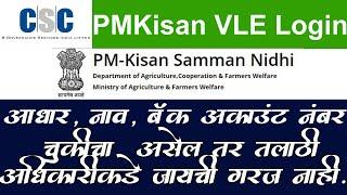 PM Kisan CSC Login   Bank Account Number Change   Correction