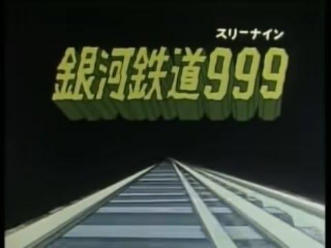 銀河鉄道999/ Ginga Tetsudou 999/ Galaxy Express 999 (Ginga Tetsudou 999 OP)