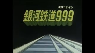 Galaxy Express 999 -Op-
