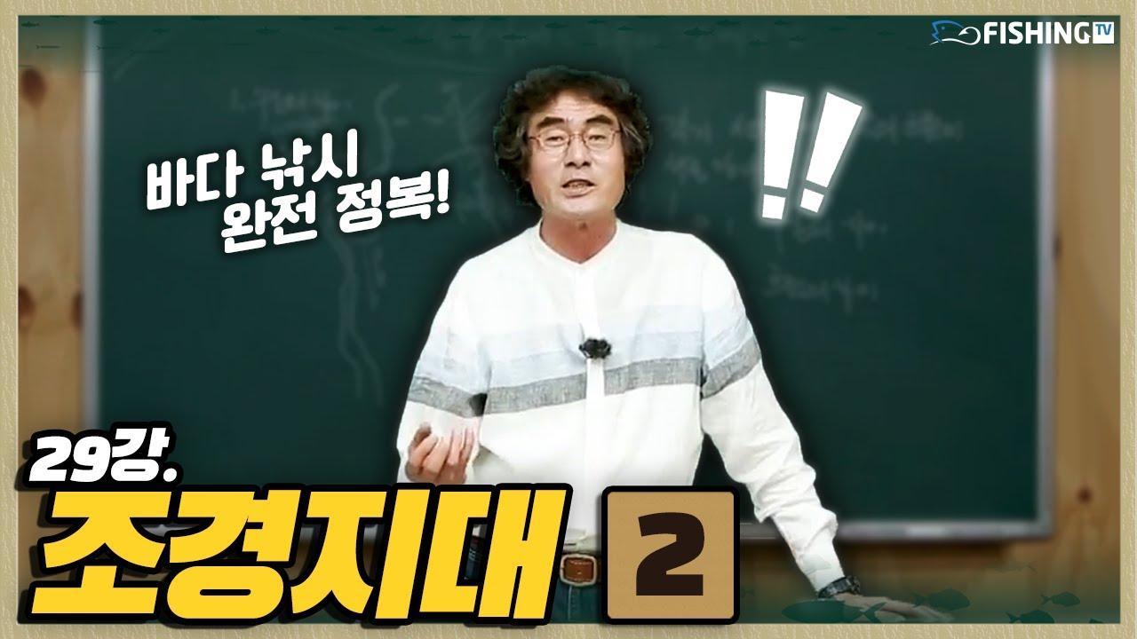 바다낚시 완전정복ㅣ조경지대2 [피싱TV : 중급 #29]_Korean sea fishing