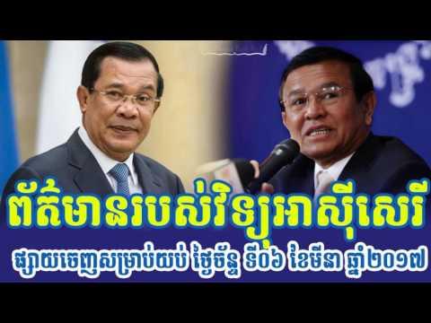 RFA Khmer Radio - Radio Free Asia - Night News On 05 March 2017